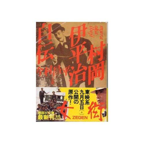 9784061840379: Muraoka Iheji jiden (Kōdansha bunko) (Japanese Edition)