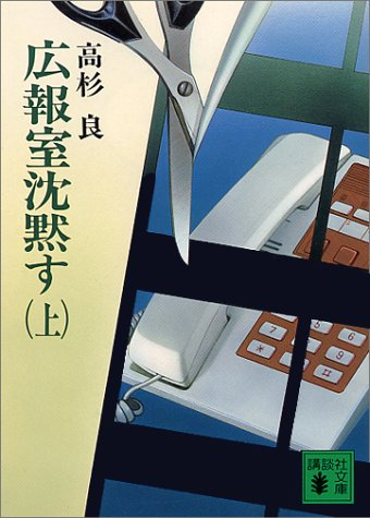 Public Relations Office to silence (on) (Kodansha Paperback) (1987) ISBN: 4061841254 [Japanese ...