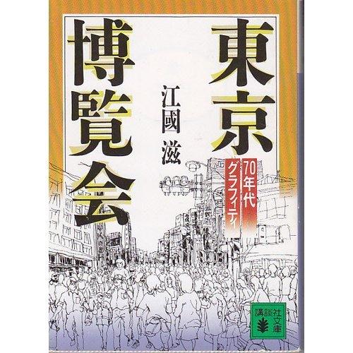 9784061842793: Graffiti Tokyo Expo -70's (Kodansha Bunko) (1988) ISBN: 406184279X [Japanese Import]