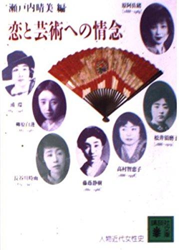 9784061844605: Koi to geijutsu e no jonen: Jinbutsu kindai joseishi (Kodansha bunko) (Japanese Edition)