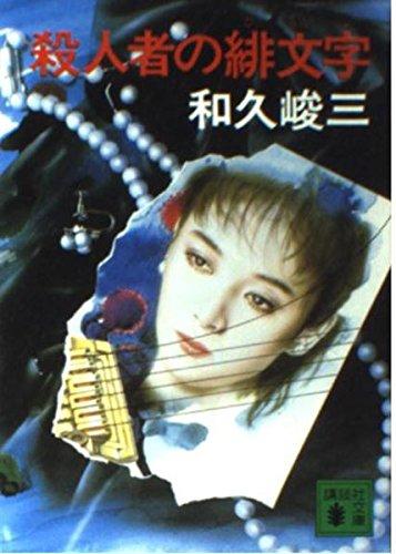 The Scarlet Letter of the murderer (characters) (Kodansha Paperback) (1989) ISBN: 4061845314 [...