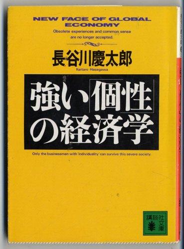 New Face of Global Economy = Tsuyoi: Keitaro Hasegawa