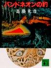 Leopard bandoneon (Jaguar) (Kodansha Paperback) (1991) ISBN: 4061849603 [Japanese Import]: ...