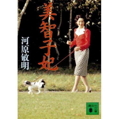 9784061850378: Princess Michiko (Kodansha Bunko) (1991) ISBN: 4061850377 [Japanese Import]
