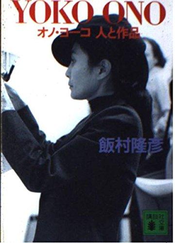 9784061851689: YOKO ONO―オノ・ヨーコ 人と作品 (講談社文庫)