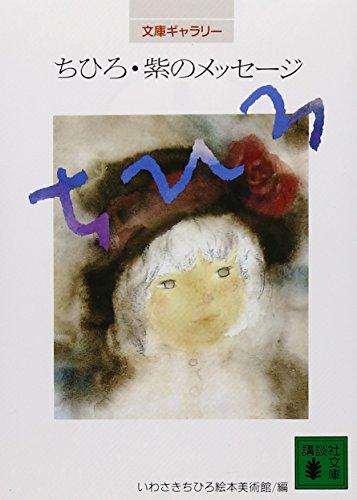 9784061854741: Message of Bunko Gallery Chihiro purple (Kodansha Bunko) (1993) ISBN: 4061854747 [Japanese Import]