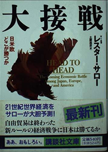 9784061854758: Squeaker - Japan, the United States and Europe where will win (Kodansha Bunko) (1993) ISBN: 4061854755 [Japanese Import]