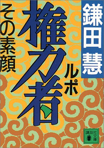 9784061855045: Lupo those in power - the real face (Kodansha Bunko) (1993) ISBN: 4061855042 [Japanese Import]