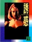 Temptation (Kodansha Bunko) (1993) ISBN: 4061855387 [Japanese: Joyce Maynard