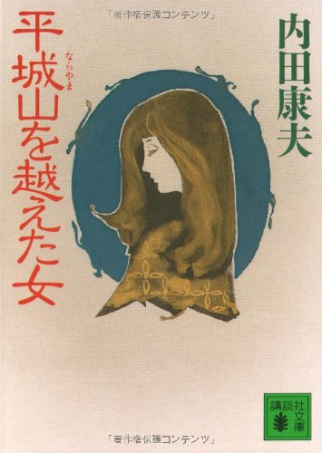 Women Across the Shiroyama Tadashi [Japanese Edition]