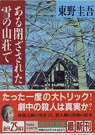 9784061859098: In mountain cottage of some snow closed (Kodansha Bunko) (1996) ISBN: 4061859099 [Japanese Import]