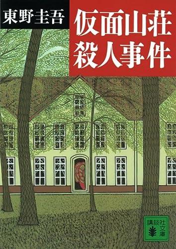 Kamen sanso satsujin jiken: Keigo Higashino
