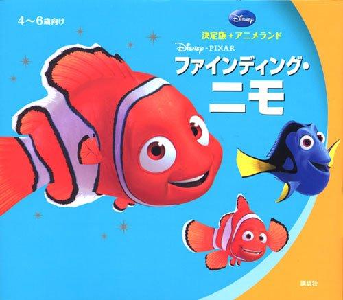 9784061861572: Finding Nemo (Japanese Edition)