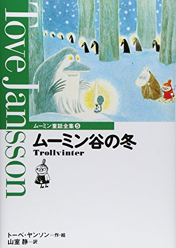 9784061882256: Winter of Moomin Valley (Moomin fairy tale complete works 5) (1990) ISBN: 4061882252 [Japanese Import]