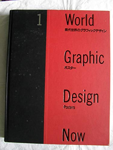 World Graphic Design Now, Volume 1 - Posters