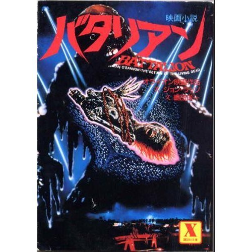 9784061900523: Return of the Living Dead movie novel (Kodansha X library) (1986) ISBN: 4061900528 [Japanese Import]