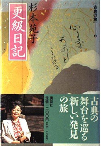 Sarashina nikki (Koten no tabi) (Japanese Edition)