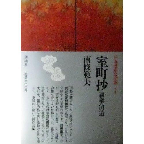 9784061930070: Muromachi shō ; Haken e no michi (Nihon rekishi bungakkan) (Japanese Edition)