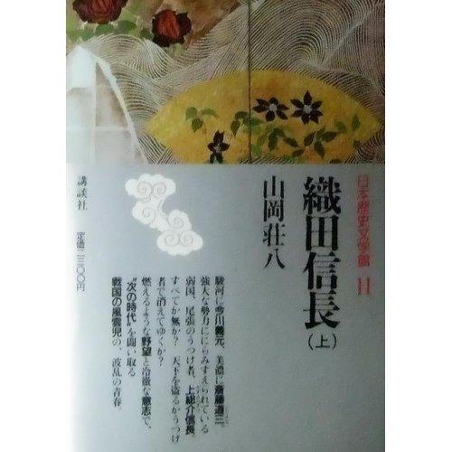 9784061930117: Oda Nobunaga (Nihon rekishi bungakkan) (Japanese Edition)