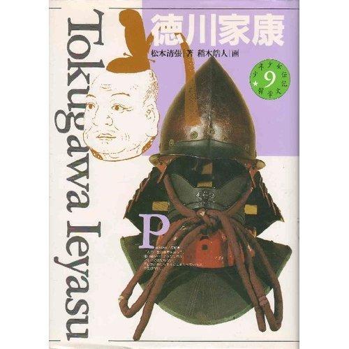Tokugawa Ieyasu (boys and girls biography Museum