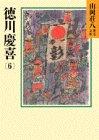 9784061950856: Tokugawa Yoshinobu (6) (Yamaoka Shohachi history library) (1986) ISBN: 4061950851 [Japanese Import]