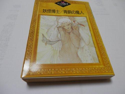 9784061952324: 妖怪博士;青銅の魔人 (江戸川乱歩推理文庫)