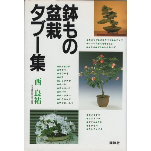 Taboo collection of bonsai, also bowl (Best Life) (1989) ISBN: 4061953168 [Japanese Import]: ...