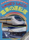 9784061954274: Driver's seat of the train departure faith! (Golden Book - Vehicles album) (2002) ISBN: 406195427X [Japanese Import]