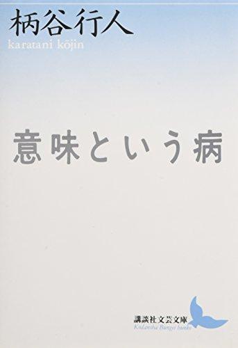 9784061960565: Imi to iu yamai (Kōdansha bungei bunko) (Japanese Edition)