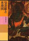 Japanese Buddhist Art)