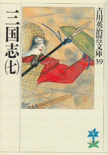 9784061965393: Sangokushi