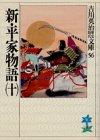 9784061965560: 新・平家物語(十) (吉川英治歴史時代文庫)