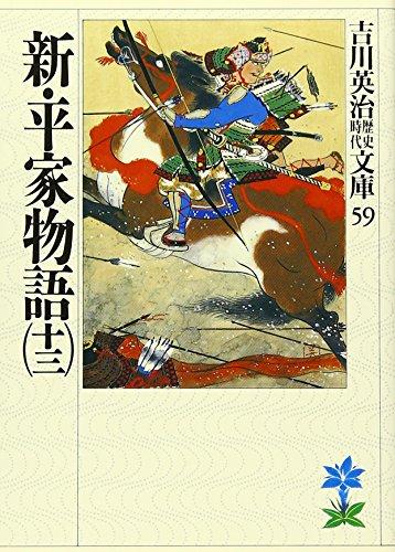 9784061965591: 新・平家物語(十三) (吉川英治歴史時代文庫)