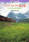 Journey of the Swiss Alps flower - Visiting the Meika the Alps to the village of pastoral (Kodansha...