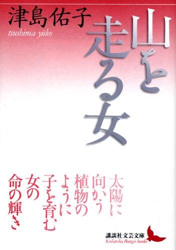 Woman running through the mountain (Kodansha literary Novel) (2006) ISBN: 4061984381 [Japanese ...