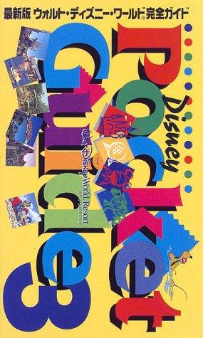 Latest version of Walt Disney World Complete Guide (New DISNEY POCKET GUIDE) (1998) ISBN: ...