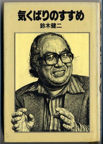 9784062001045: Kikubari no susume (Japanese Edition)
