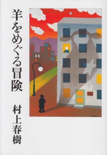 9784062002417: Hitsuji o meguru bōken (Japanese Edition)