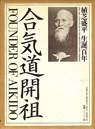 Aikido Kaiso: Ueshiba Morihei Seitan Hyakunen: Ueshiba, Kisshomaru; Ueshiba, Moriteru