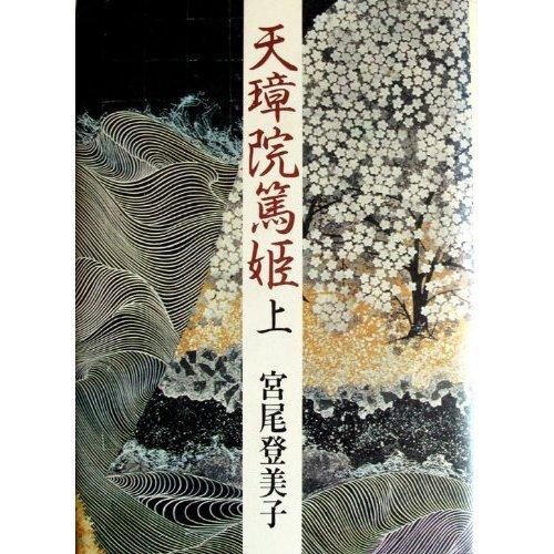9784062005609: Tenshōin Atsuhime (Japanese Edition)