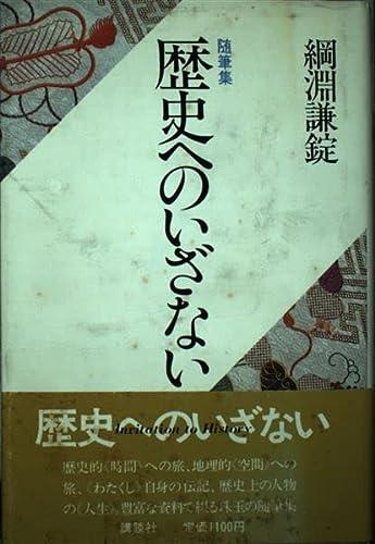 9784062005661: Rekishi e no izanai: Zuihitsushu (Japanese Edition)
