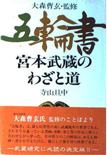 9784062008099: Gorin no sho: Miyamoto Musashi no waza to michi (Japanese Edition)