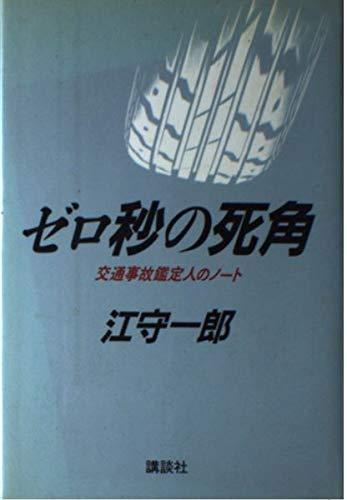 9784062016001: Zero-byō no shikaku: Kōtsū jiko kanteinin no nōto (Japanese Edition)