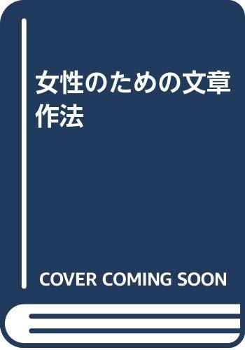 9784062016391: Literary etiquette for women (1984) ISBN: 4062016397 [Japanese Import]