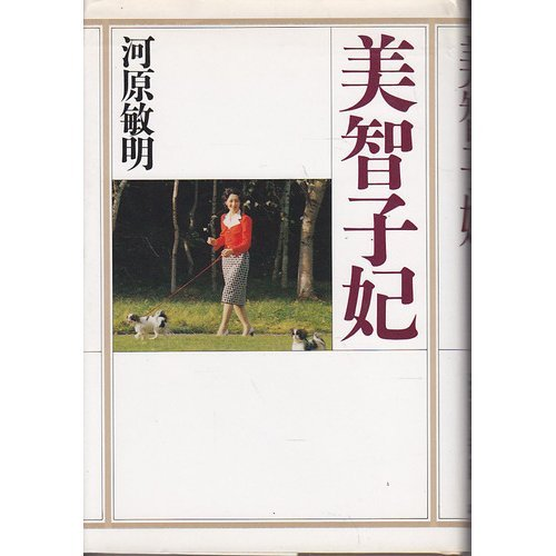 9784062019385: Michiko-hi (Japanese Edition)