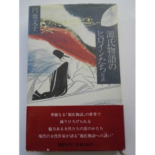 9784062022309: Genji monogatari no hiroin-tachi: Taidan (Japanese Edition)