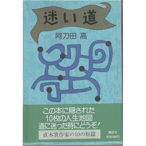 9784062023948: Mayoimichi (Japanese Edition)