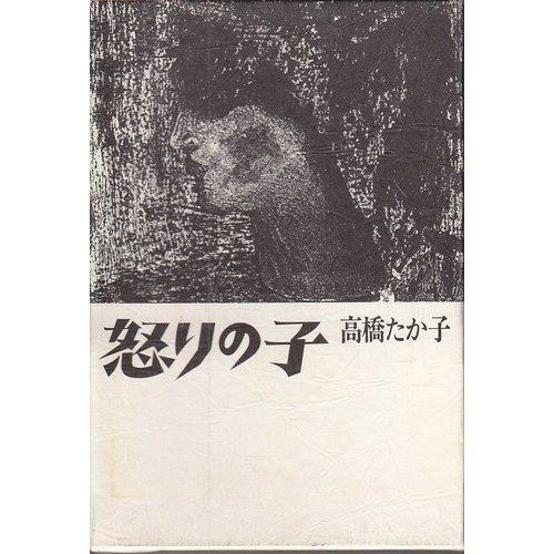 9784062024143: Ikari no ko (Japanese Edition)