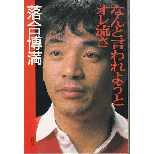 The shed and I going to be told what (1986) ISBN: 4062026295 [Japanese Import]: Kodansha