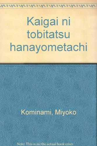 9784062028783: Kaigai ni tobitatsu hanayometachi (Japanese Edition)